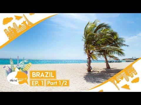 เที่ยวนี้ขอเมาท์ ตอน Brazil Ep 1 ที่นี่บราซิล Part 1