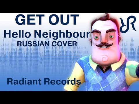 Hello, Neighbor! [Get Out] DAGames RUS song #cover