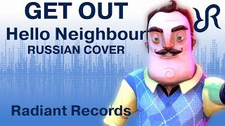 - Hello, Neighbor Get Out DAGames RUS song cover