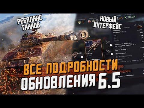 Все подробности ОБНОВЛЕНИЯ 6.5 - Ребаланс танков и новый Интерфейс / Wot Blitz
