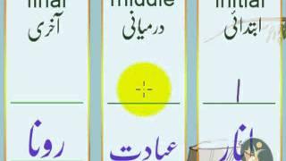 Urdu Letter Alf  (ا) Haroof-e-Tahaji Part 1