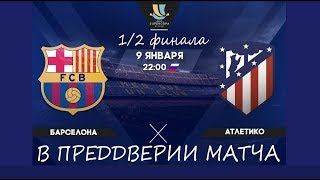 Барселона Атлетико Мадрид Суперкубок Испании 1 2 финала