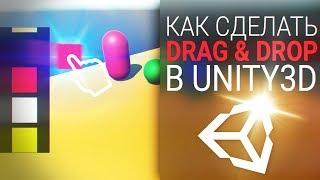 [UNITY3D] Как сделать Drag & Drop на примере раскраски