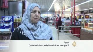تراجع سعر صرف العملة في ليبيا