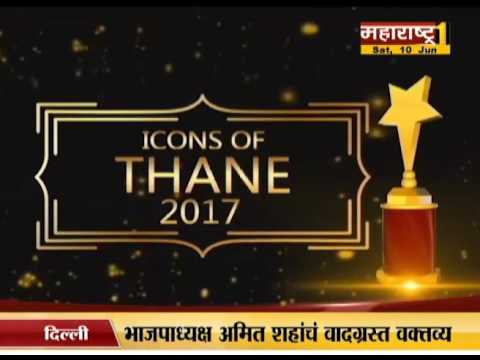 Thane Icon JUNE 2017 ठाणे आयकाॅन जून 2017