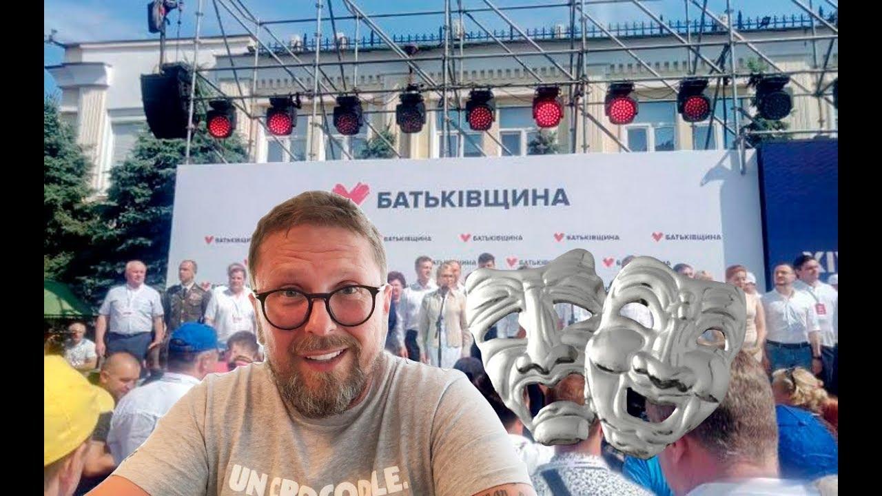 Новые лица Юлии Тимошенко