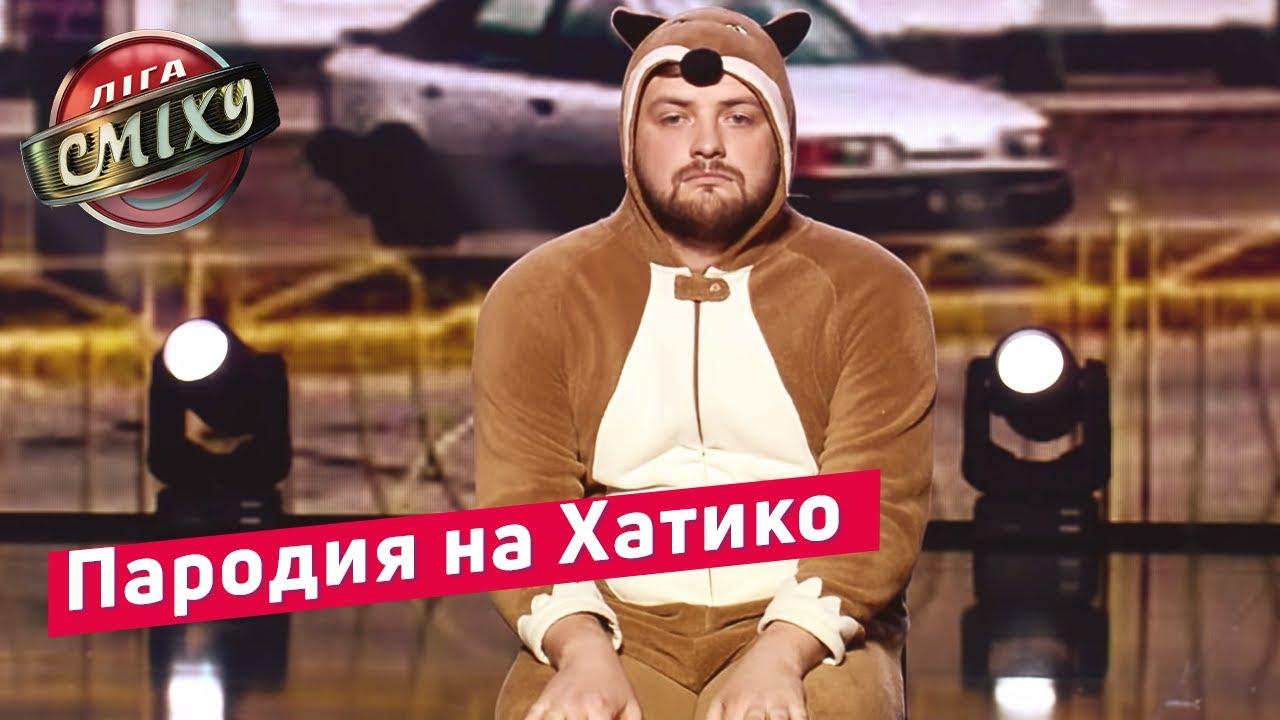 А Полякова классная С*чка - Моя Провинция | Лига Смеха 2019
