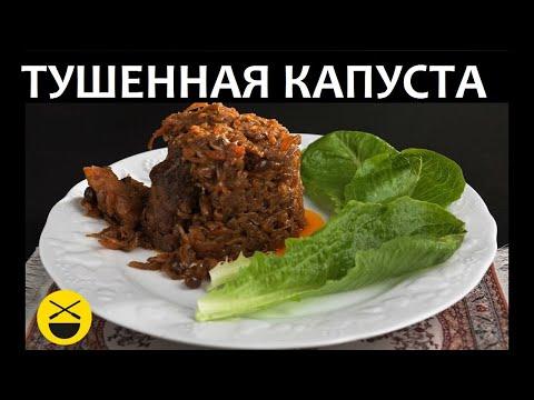 Легкий рецепт Сталик тушеная капуста