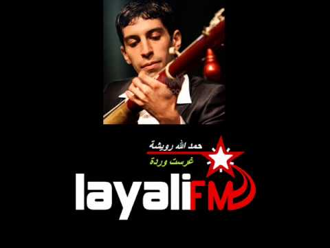 ahmed lah rwicha mp3