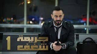 بالفيديو .. قصي خولى يتسبب في انتحار زوج نادين الراسي في 'جريمة شفف'