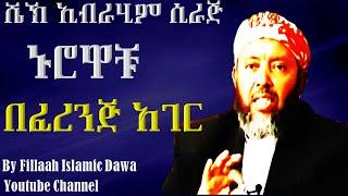 Nurowacu BeFerenj Ager ~ Sheikh Ibrahim Siraj