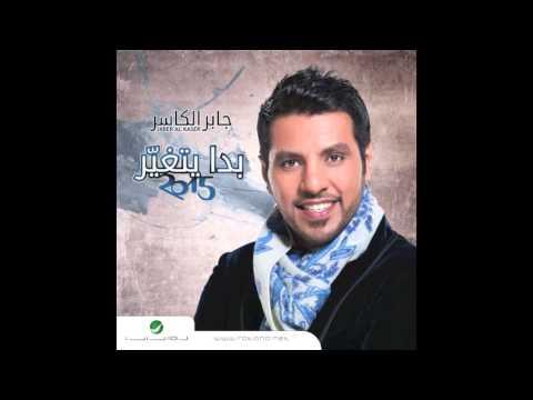 Jaber Al Kaser … Allah Lana   جابر الكاسر  … الله لنا