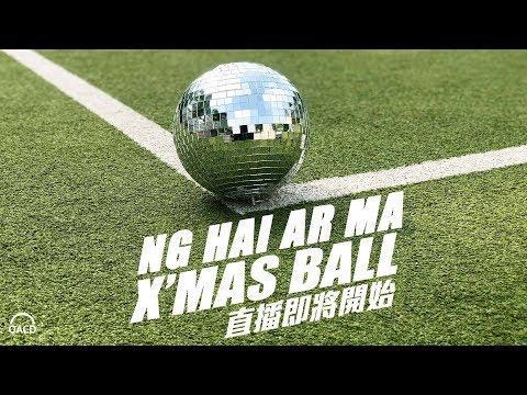 晴朗2018年度最後一彈「唔係呀馬X'Mas Ball」