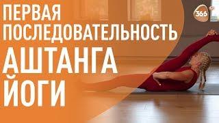 Первая последовательность Аштанга Йоги | Ирина Ковальчук