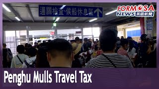 Penghu plans travel tax for 2022 to drive down tourist numbers|民視英語新聞 Formosa TV English News