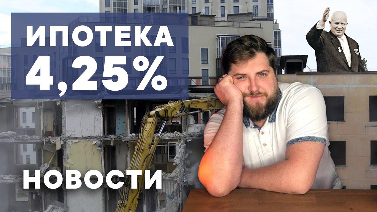 Снесли хрущёвку, Реновация в Петербурге началась / ПРО ПИТЕР