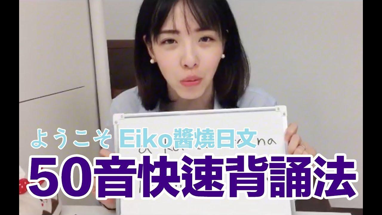 Eiko醬燒日文【50 音快速背誦法 】2 分鐘速成!! - YouTube