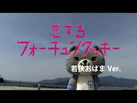 恋するフォーチュンクッキー 若狭おばまVer.