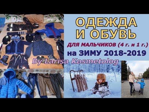 Одежда и обувь для мальчиков на 4 года и на 1 год на зиму 2018-2019