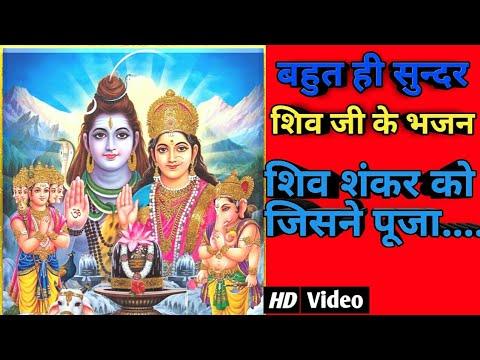 Shiv Shankar ko jisne Puja.........      By   Anuradha Paudwal