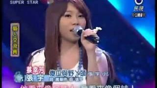 2011-08-06 明日之星-蔡幸芳+張宇-傻瓜與野丫頭