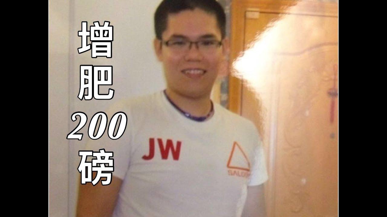 《增肥200磅!》Powerbuilding 強·壯計劃@第45日 - YouTube
