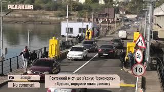 Понтонний міст між Одесою і Чорноморському відкрили після ремонту