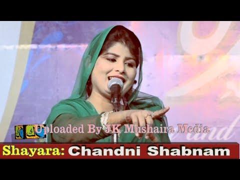 Chandni Shabnam All India Mushaira Kavi Sammelan 2018 Con. ILIYAS KHAN