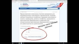 видео Предоставление земельных участков - Заявление о предварительном согласовании земельного участка