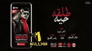 مهرجان طلقه حيه | غناء احمد موزه - كلمات فانتا - توزيع خالد السفاح _ اورج يوسف اوشا  2020