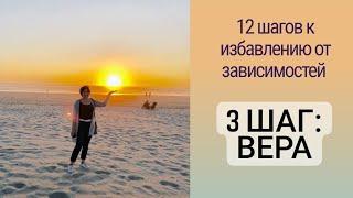 Программа 12 шагов Шаг 3 вера