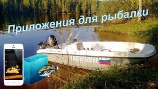 Приложения для рыбалки screenshot 5