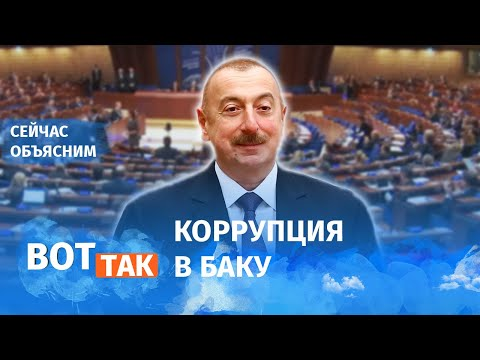 Как Азербайджан подкупил