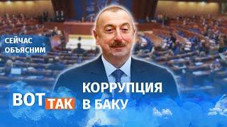Как Азербайджан подкупил Запад / Сейчас объясним