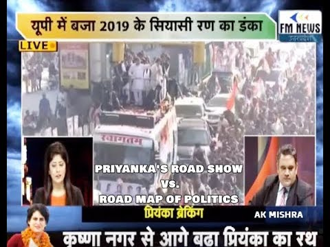 PRIYANKA GANDHI ROAD SHOW FULL DAY ANALYSIS BY AK MISHRA - PART-2