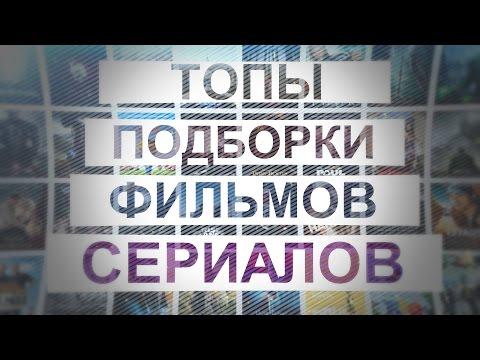 Новинки кино 2012-2013 - смотреть онлайн в хорошем качестве