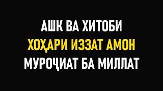 АШК ВА ХИТОБ ⁕ ХОХАРИ ИЗЗАТ АМОН ⁕ МУРОЧИАТ БА МИЛЛАТ ⁕ ОЗОДАГОН ⁕ РАДИОИ ОЗОДИ