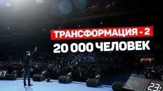 Трансформация 2 в Олимпийском. Выступление Димы Ковпака, Аяза Шабутдинова и Дмитрия Портнягина.