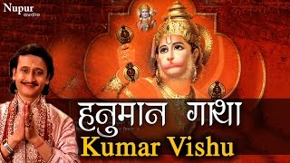 Download हनुमान गाथा  Hanuman Gatha | Kumar Vishu | Katha Rambhakt Hanuman Ki | Hindu Bhajan | Nupur Audio MP3 song and Music Video