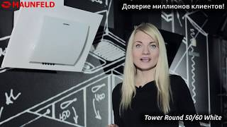 Кухонная вытяжка Maunfeld Tower Round 50/60 белый