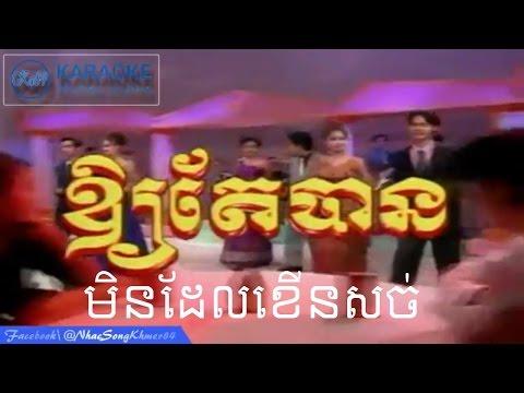 Karaoke Khmer - Oy Ter Ban + Min Del Khenh Sohs Karaoke I Ka84R