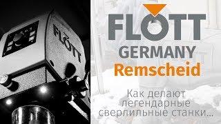 flott - как делают первоклассные сверлильные станки в Германии