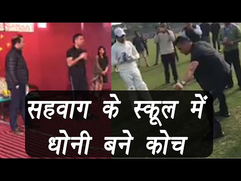 MS Dhoni coaching students in Virender Sehwag's School; Watch Video | वनइंडिया हिन्दी