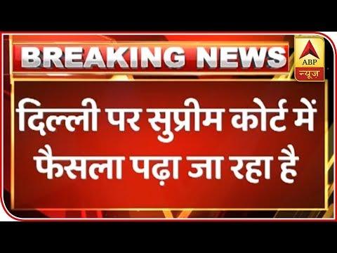 SC Delivers Split Verdict On Delhi Government's Powers   Arvind Kejriwal vs LG   ABP News