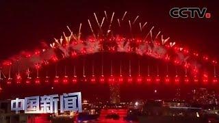 [中国新闻] 全球多地积极准备迎新年 澳大利亚悉尼跨年盛典照常举行 | CCTV中文国际