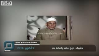 مصر العربية | عاشوراء.. تاريخ صيامه والحكمة منه