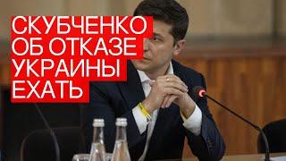 Скубченко оботказе Украины ехать вПАСЕ: Скоро Зеленский небудет влиять ниначто