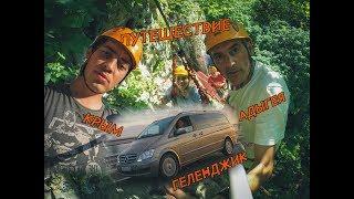 видео Туры в Анапу на лето 2018 — автобусом к Чёрному морю, Сочи и Геленджик