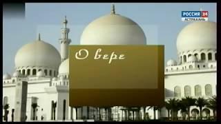 """""""Ислам"""". Эфир от 22.05.2018"""