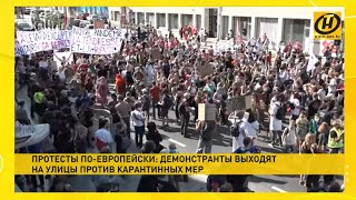 Коронавирус в Европе Стремительный рост заболеваний COVID 19 комендантский час протесты